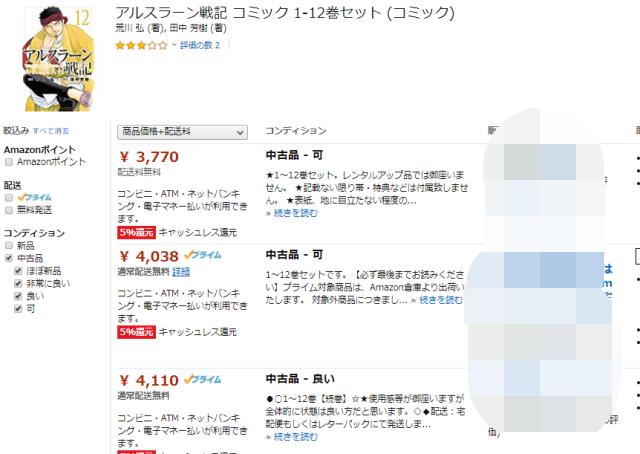 アルスラーン戦記全巻amazon