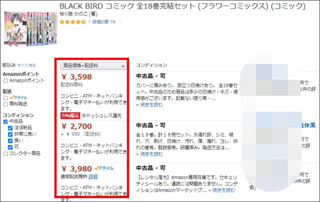 BLACK BIRD全巻amazon