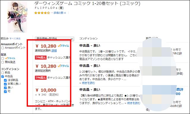 ダーウィンズゲーム全巻amazon