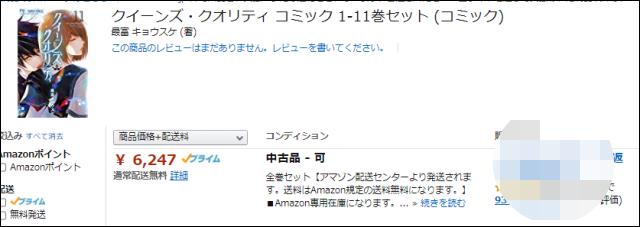 クイーンズ・クオリティ全巻amazon