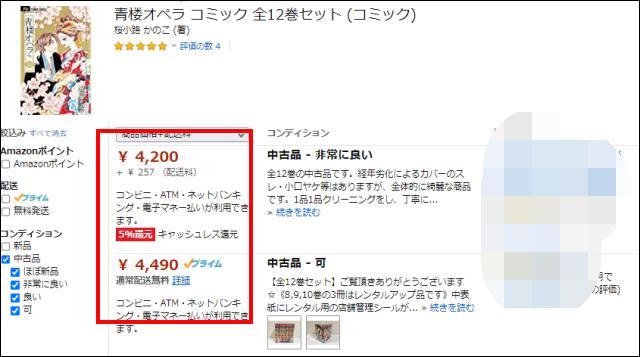 青楼オペラ全巻amazon