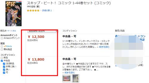 スキップ・ビート!全巻amazonの価格