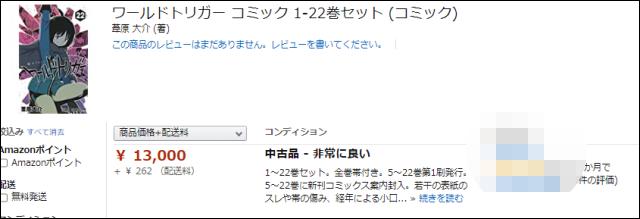 ワールドトリガー全巻amazon